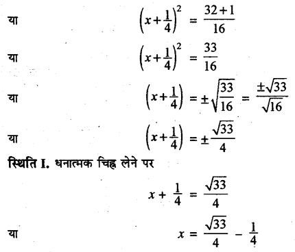 RBSE Solutions for Class 10 Maths Chapter 3 बहुपद Ex 3.4 6
