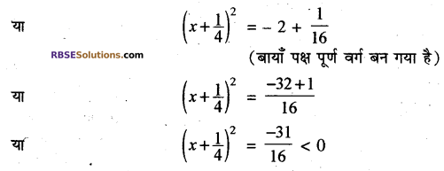 RBSE Solutions for Class 10 Maths Chapter 3 बहुपद Ex 3.4 8