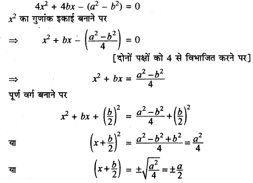 RBSE Solutions for Class 10 Maths Chapter 3 बहुपद Ex 3.4 9