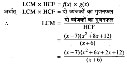 RBSE Solutions for Class 10 Maths Chapter 3 बहुपद Ex 3.6 3
