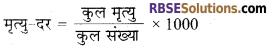 RBSE Solutions for Class 12 Sociology Chapter 2 जनसांख्यिकीय संरचना एवं भारतीय समाज, ग्रामीण-नगरीय संलग्नता और विभाजन