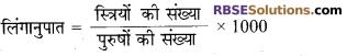 RBSE Solutions for Class 12 Sociology Chapter 2 जनसांख्यिकीय संरचना एवं भारतीय समाज, ग्रामीण-नगरीय संलग्नता और विभाजन 3