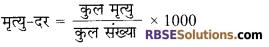 RBSE Solutions for Class 12 Sociology Chapter 2 जनसांख्यिकीय संरचना एवं भारतीय समाज, ग्रामीण-नगरीय संलग्नता और विभाजन 5