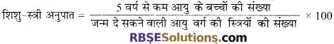 RBSE Solutions for Class 12 Sociology Chapter 2 जनसांख्यिकीय संरचना एवं भारतीय समाज, ग्रामीण-नगरीय संलग्नता और विभाजन 6