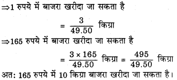 RBSE Solutions for Class 6 Maths Chapter 13 अनुपात व समानुपात Ex 13.3 image 2