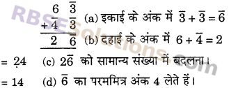 RBSE Solutions for Class 6 Maths Chapter 7 वैदिक गणित Ex 7.5 image 3