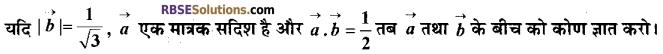 RBSE Class 12 Maths Model Paper 2 2