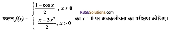 RBSE Class 12 Maths Model Paper 2 4