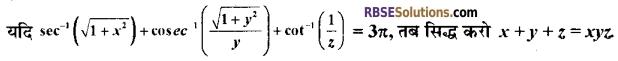 RBSE Class 12 Maths Model Paper 2 6