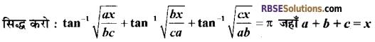 RBSE Class 12 Maths Model Paper 2 7
