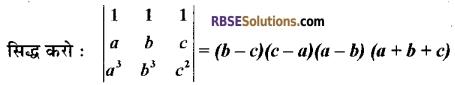 RBSE Class 12 Maths Model Paper 2 8