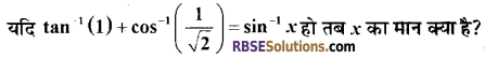 RBSE Class 12 Maths Model Paper 3 1