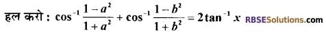 RBSE Class 12 Maths Model Paper 3 5