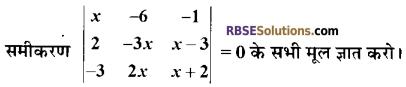 RBSE Class 12 Maths Model Paper 3 7