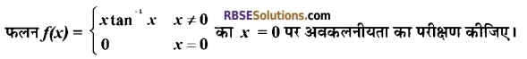 RBSE Class 12 Maths Model Paper 4 5