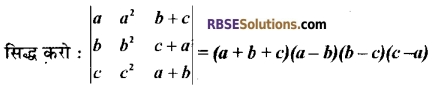 RBSE Class 12 Maths Model Paper 4 7