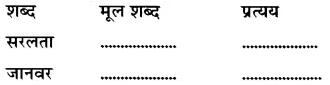 RBSE Class 5 Hindi Board Paper 2018 3