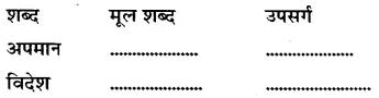 RBSE Class 5 Hindi Board Paper 2018 4