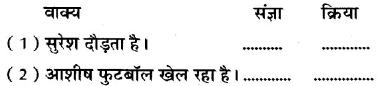 RBSE Class 5 Hindi Board Paper 2018 5
