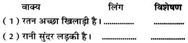 RBSE Class 5 Hindi Board Paper 2018 6