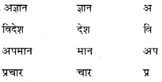 RBSE Class 5 Hindi Model Paper 1 3