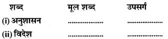 RBSE Class 5 Hindi Model Paper 2 1