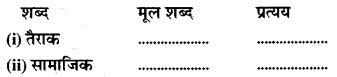 RBSE Class 5 Hindi Model Paper 2 2