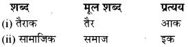 RBSE Class 5 Hindi Model Paper 2 3