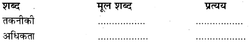 RBSE Class 5 Hindi Model Paper 3 4