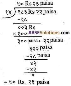 RBSE Class 5 Mathematics Model Paper 2 English Medium 11