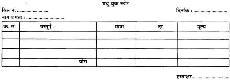 RBSE Class 5 Maths Model Paper 3 8