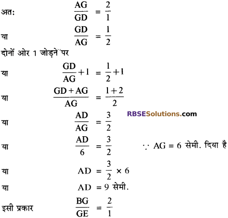 RBSE Solutions for Class 10 Maths Chapter 10 बिन्दु पथ Additional Questions 15