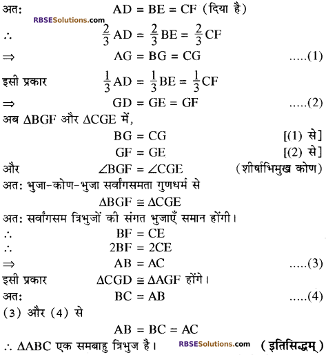 RBSE Solutions for Class 10 Maths Chapter 10 बिन्दु पथ Additional Questions 19