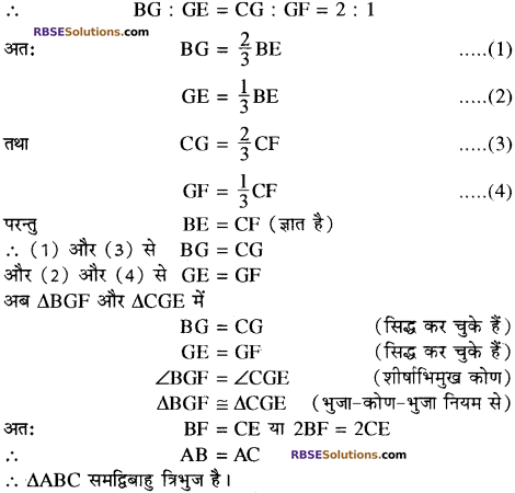 RBSE Solutions for Class 10 Maths Chapter 10 बिन्दु पथ Additional Questions 21