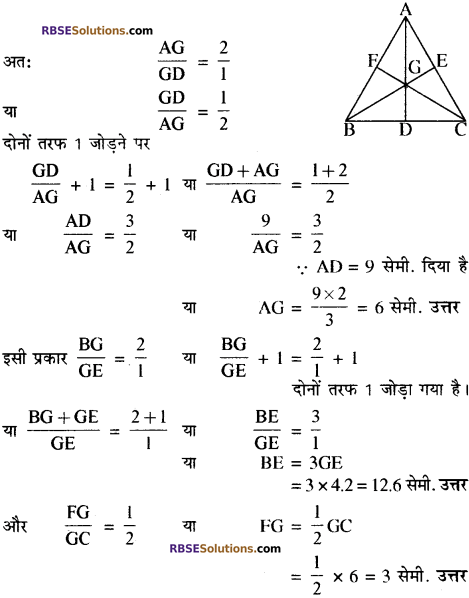 RBSE Solutions for Class 10 Maths Chapter 10 बिन्दु पथ Additional Questions 24
