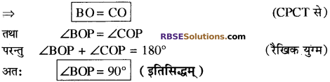 RBSE Solutions for Class 10 Maths Chapter 10 बिन्दु पथ Ex 10.1 7