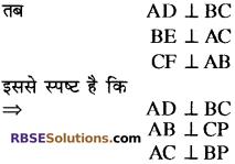 RBSE Solutions for Class 10 Maths Chapter 10 बिन्दु पथ Ex 10.2 11