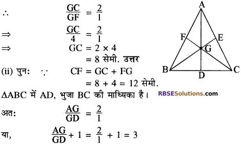 RBSE Solutions for Class 10 Maths Chapter 10 बिन्दु पथ Ex 10.2 12