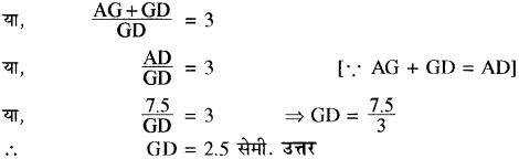 RBSE Solutions for Class 10 Maths Chapter 10 बिन्दु पथ Ex 10.2 13