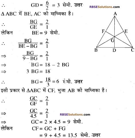 RBSE Solutions for Class 10 Maths Chapter 10 बिन्दु पथ Ex 10.2 4