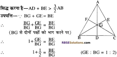 RBSE Solutions for Class 10 Maths Chapter 10 बिन्दु पथ Ex 10.2 5