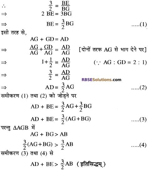 RBSE Solutions for Class 10 Maths Chapter 10 बिन्दु पथ Ex 10.2 6