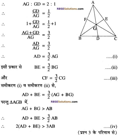 RBSE Solutions for Class 10 Maths Chapter 10 बिन्दु पथ Ex 10.2 9