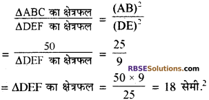 RBSE Solutions for Class 10 Maths Chapter 11 समरूपता Additional Questions 17