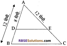 RBSE Solutions for Class 10 Maths Chapter 11 समरूपता Additional Questions 22