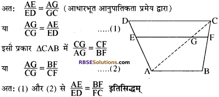 RBSE Solutions for Class 10 Maths Chapter 11 समरूपता Additional Questions 29