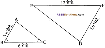 RBSE Solutions for Class 10 Maths Chapter 11 समरूपता Additional Questions 32