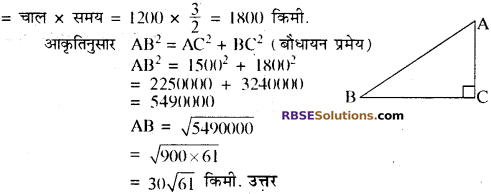 RBSE Solutions for Class 10 Maths Chapter 11 समरूपता Additional Questions 37