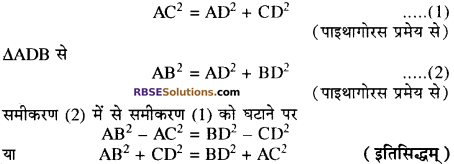 RBSE Solutions for Class 10 Maths Chapter 11 समरूपता Additional Questions 44