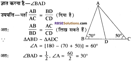 RBSE Solutions for Class 10 Maths Chapter 11 समरूपता Additional Questions 5